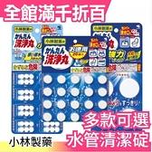 日本 小林製藥 水管 清潔碇 除霉 消臭 廚房 浴廁 三盒入【小福部屋】