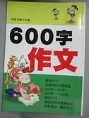 【書寶二手書T6/文學_HDE】600字作文(新版)_林藍