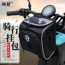 摺疊自行車車頭包代駕電動車充電器包掛包U...