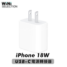 APPLE 18W USB-C 充電頭 ...