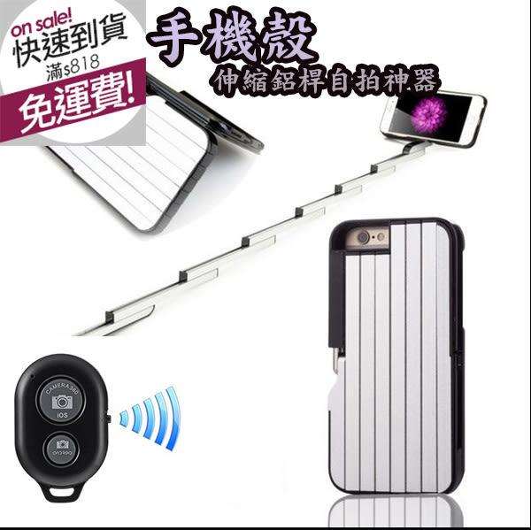 iPHONE6 6s Plus 自拍桿手機殼 stikbox 鋁合金 支架 自拍神器 贈送藍芽遙控器 手機殼伸縮鋁桿