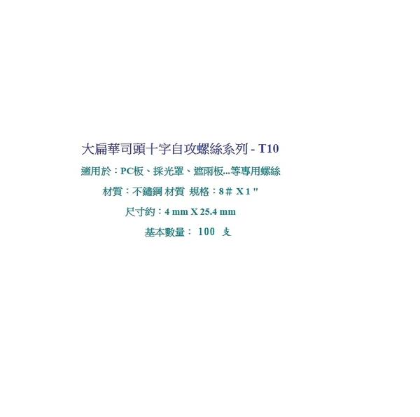 T10十字自攻螺絲8#×1 〞(100支 /包)白鐵自攻螺絲 大扁華司頭鑽尾螺絲 不銹鋼螺絲 自攻牙 PC板採光罩