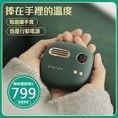 暖手宝 冇心復古充電暖手寶USB行動電源暖寶寶便攜小巧冬天隨身暖爐禮物 雙旦狂歡購