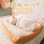 柔軟吐司寵物窩墊 坐墊 座墊 靠墊 椅墊 貓床 狗床