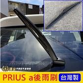 TOYOTA豐田【PRIUS a後雨刷條】台灣製 Prius α專用 12吋雨刷 後雨刷條 靜音雨刷條 後擋雨刷片