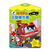 交通 3D擴增實境互動著色書 AR遊戲書