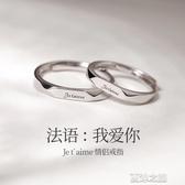 戒指女-情侶戒指女男一對刻字學生日韓百搭簡約異地戀對戒非  夏沫之戀