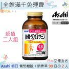 【一期一會】【日本現貨】日本 Asahi...