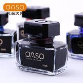春季熱賣 OASO優尚非碳素黑色/藍色/藍黑色50ML墨水不堵筆染料型鋼筆水