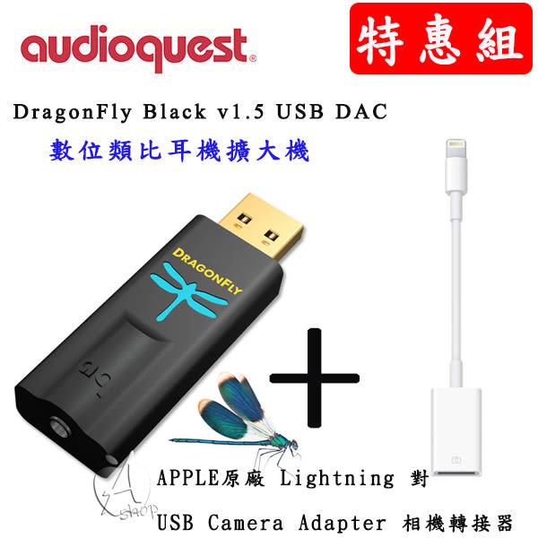 超值特惠【A Shop】Audioquest Dragonfly v1.5 黑色版 USB DAC耳機擴大機+Lightning相機轉接器套組