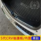 HONDA本田5代5.5代【CRV5後護板】CRV5代 5.5代專用配件 不鏽鋼飾板 保桿飾條 後防刮護板