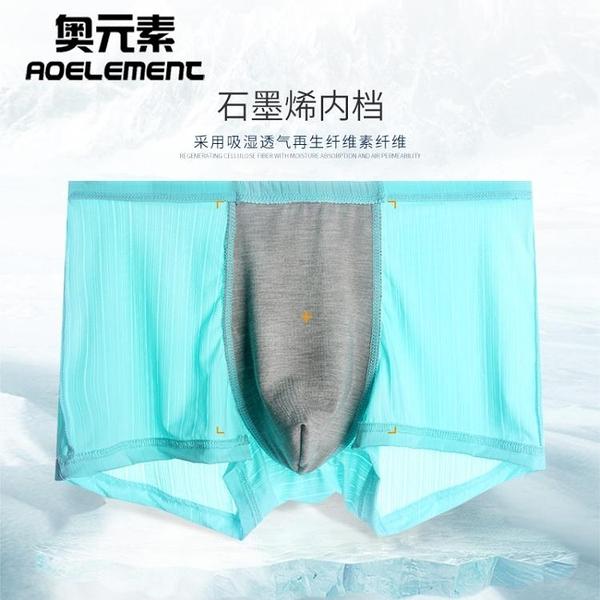 3條內褲男士內褲平角褲冰絲無痕透氣個四角褲 萬客居