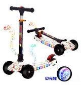 滑板車兒童2-3-6-14歲初學者寶寶三四輪折疊閃光男女孩單腳踏板車 愛麗絲精品igo