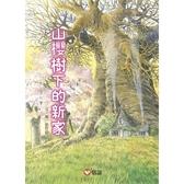 早安森林1.山櫻樹下的新家 好好讀小學堂