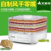 乾果機食物烘干機烘烤器 干果機家用 水果蔬菜脫水器自制蔬果零食-凡屋FC
