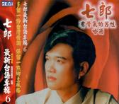 七郎 有骨氣的男性 哈酒 CD 台語專輯 6 免運 (購潮8)