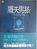 【書寶二手書T1/翻譯小說_IGP】屠夫男孩_派屈克‧馬