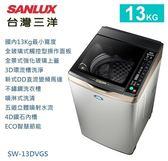 【佳麗寶】-留言加碼折扣(台灣三洋SANLUX)13公斤DD超音波變頻洗衣機(SW-13DVGS)