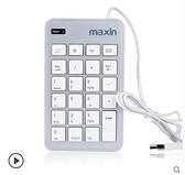 有線鍵盤 美心數字鍵盤有線筆記本外接USB便攜小型鍵盤電腦臺式財務會計 交換禮物 曼慕