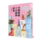 早安!經典:我們來追劇!必追的中國戲曲十大經典故事