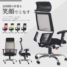 電腦椅 辦公椅 書桌椅 椅子【I0230】Kratos人體工學美型機能鐵腳電腦椅(四色) MIT台灣製 收納專科