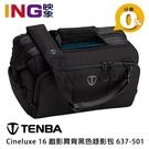 【24期0利率】TENBA 天霸 Cineluxe 16 戲影 肩背 黑色 錄影包 637-501 相機包 單肩