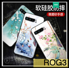 【萌萌噠】ASUS ROG Phone 3 (ZS661KS) 新款小清新 復古中國風彩繪 ROG3 全包防摔軟殼 手機殼