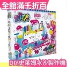 日本 Hashy TOPIN DIY史萊姆冰沙製作機 手作DIY益智玩具女孩兒童禮物【小福部屋】