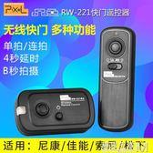 RW-221尼康D7100 D3100 D750 D90 D800相機無線快門線遙控器  遇見生活