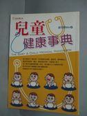 【書寶二手書T6/保健_HFJ】兒童健康事典_蕭瑞麟