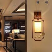 新中式壁燈臥室床頭燈過道走廊樓梯燈具