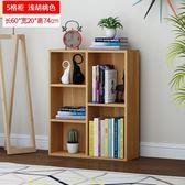 書架 簡易書架桌上簡約現代書櫃書櫥自由組合兒童置物架儲物櫃收納架子  mks韓菲兒