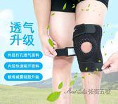 運動護膝透氣彈簧跑步騎行籃球護膝羽毛球護膝女戶外護膝運動護具 後街五號