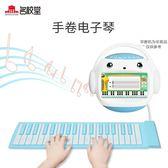 店長推薦名校堂手卷電子鋼琴鍵盤Q1兒童便攜式樂器玩具R5R6R7G5早教機適用
