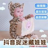 電動玩偶哄娃貓兒童智慧洋娃娃躲貓貓娃娃電動游戲捉迷藏玩偶毛絨玩具 雙十一