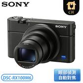 [Sony 索尼]數位相機 DSC-RX100M6