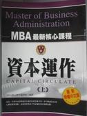 【書寶二手書T3/財經企管_IOH】資本運作(上)_MBA核心課程編譯組