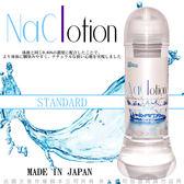 情趣用品-日本原裝NaClotion 自然感覺 潤滑液360ml STANDARD 中黏度/標準型 透明