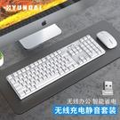USB鍵盤 無線充電鍵盤鼠標套裝商務辦公用電腦筆記本智能省電無限鍵鼠