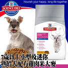 【zoo寵物商城】美國Hills希爾思》小型及迷你熟齡犬配方雞肉米大麥1.5kg3.3磅/包