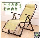 辦公室便攜式躺椅折疊午休午睡睡覺懶人涼椅子家用休閒竹靠椅家用DF  都市時尚