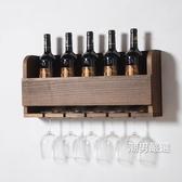 酒架實木紅酒架高腳杯架掛牆酒櫃壁掛式酒架現代餐廳原木家用牆上牆壁xw