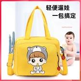 新款媽咪包卡通手提可愛便攜小號輕便母嬰外出單肩百搭時尚帆布包 伊蘿 99免運