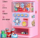 過家家 兒童飲料自動售賣販賣售貨機玩具男孩女孩投幣音樂收銀糖果 - 紓困振興~~全館免運