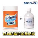 ARC-FLASH光觸媒洗衣雙法寶 (u...