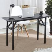 摺疊餐桌摺疊桌子便攜式餐桌台式電腦桌擺攤家用洽談桌簡易組合培訓辦公桌 NMS快意購物網