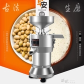 豆漿機全自動渣漿分離家用免過濾磨漿機豆腐腦打漿機早餐店用 YXS 【快速出貨】