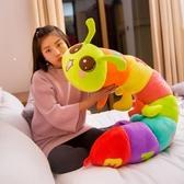 公仔-毛毛蟲毛絨玩具長條抱枕睡覺大號公仔可愛玩偶韓國布娃娃搞怪女孩 依夏嚴選