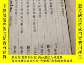 二手書博民逛書店罕見清,木活字《冮陰章氏支譜,志銘行述,卷九》一冊Y19622