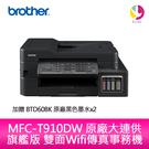 分期0利率 Brother MFC-T9...